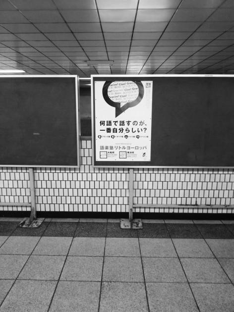 横浜駅ポスター