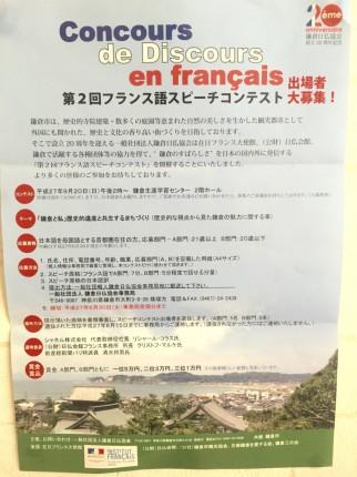 鎌倉日仏協会