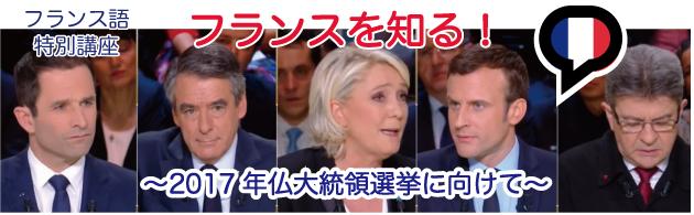〜2017年仏大統領選挙に向けて〜