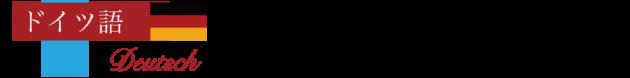banner_GER